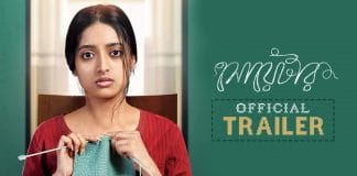 Sweater Full Movie Download