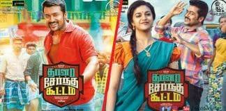 Thaanaa Serndha Koottam Full Movie Download