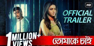 Tomake Chai Full Movie Download