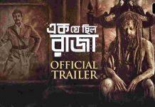Ek Je Chhilo Raja Full Movie Download