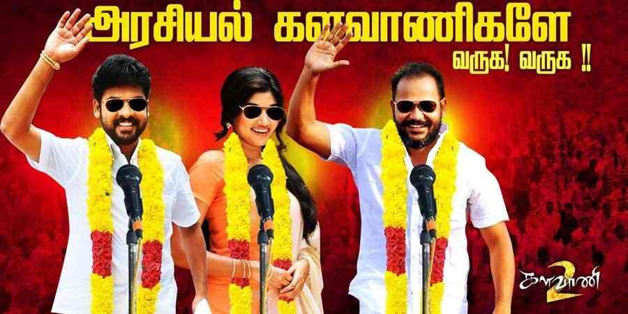 Kalavani 2 1st Day Box Office Collection