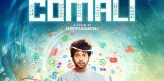 Comali Box Office Collection
