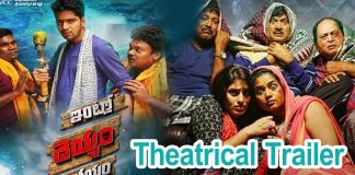 Intlo Deyyam Nakem Bhayyam Full Movie Download