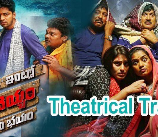 Intlo Deyyam Nakem Bhayyam Full Movie Download