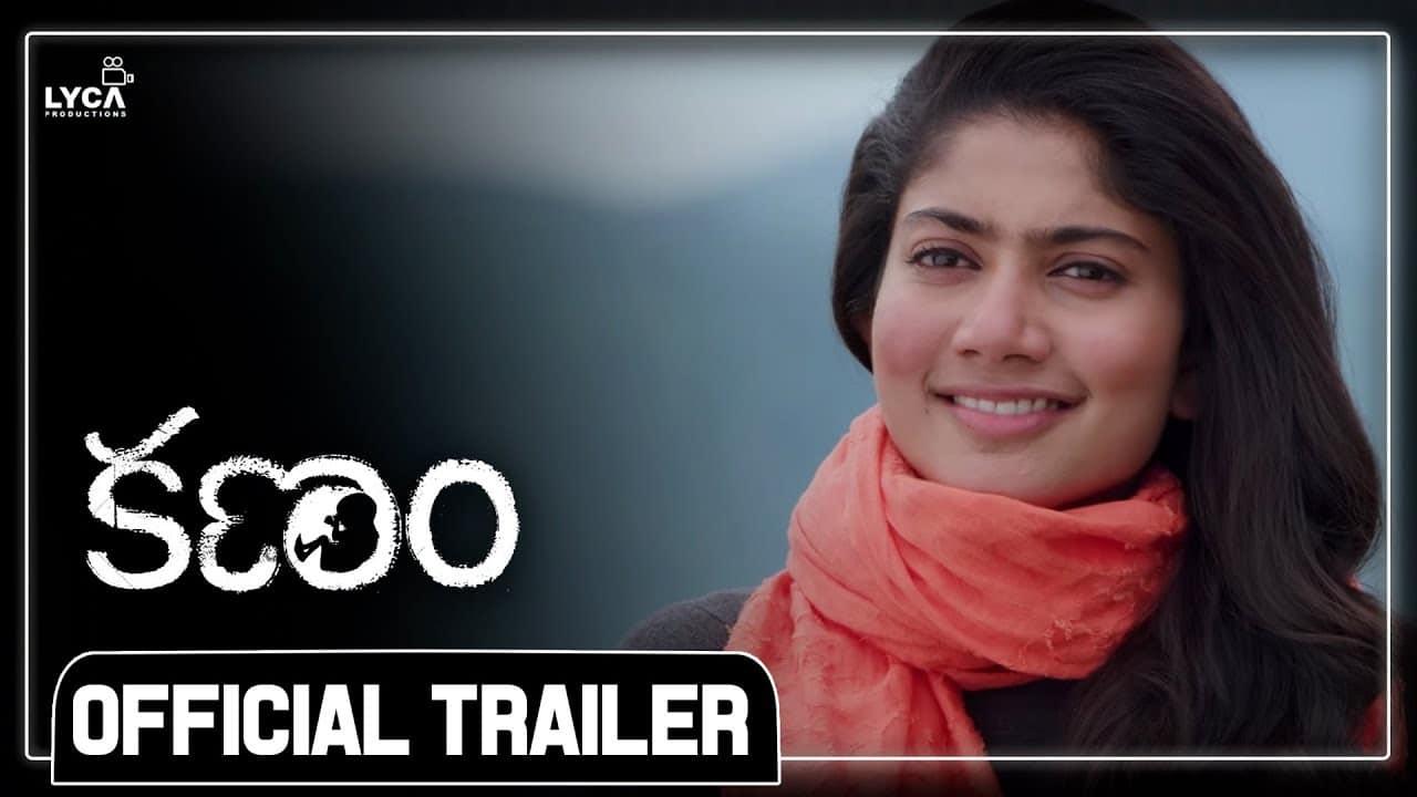 Kanam Full Movie Download