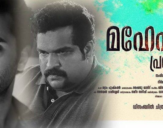 Maheshinte Prathikaram Full Movie Download