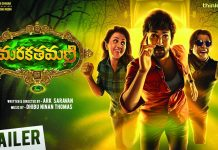 Marakathamani Full Movie Download