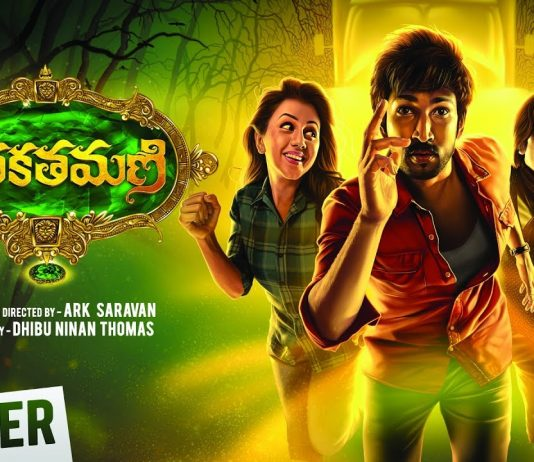 Marakathamani Full Movie Download