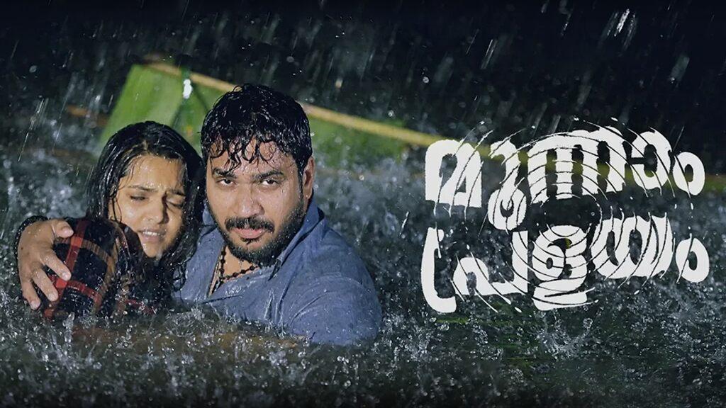 Moonnam Pralayam Full Movie Download
