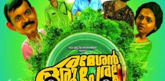 Rameshan Oru Peralla Full Movie Download