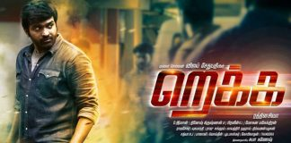 Rekka Full Movie DownloadRekka Full Movie Download