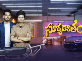 Suryakantam Daily Serial