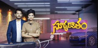 Suryakantam Daily Serial