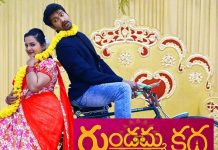 Gundamma Katha Daily Serial