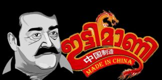 Ittymaani Made in China Full Movie