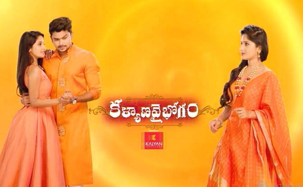 Kalyana Vaibhogam Daily Serial