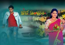 Maate Mantramu Daily Serial