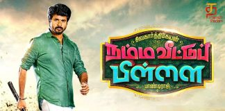 Namma Veettu Pillai Full Movie Download