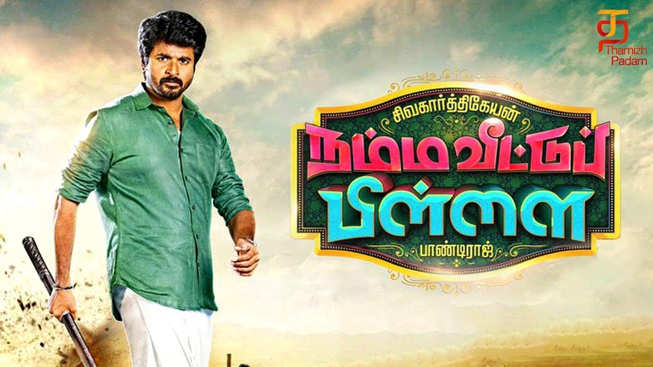 Namma Veetu Pillai Box Office Collection - YouDem
