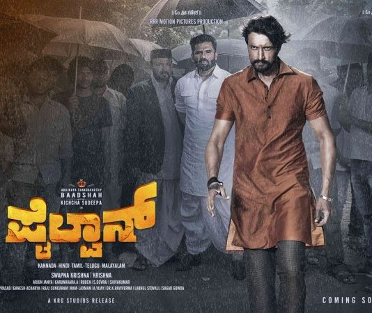 Pailwaan movie