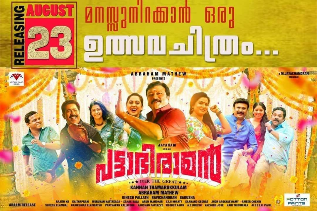 Pattabhiraman box office collection