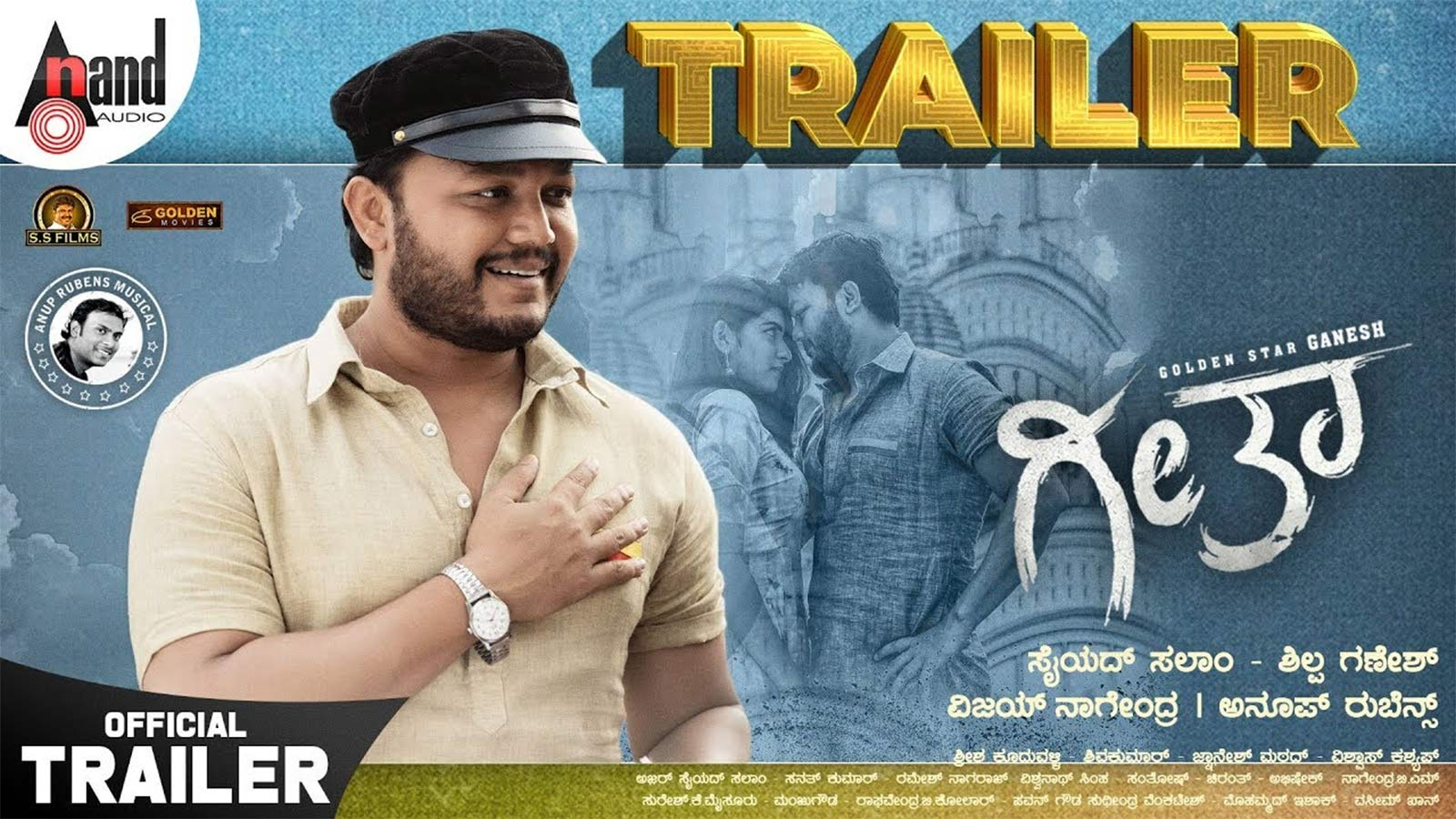 Geetha Full Movie Download