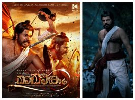 Mamangam Full Movie Download