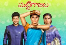 Siddharth Varma Plays Lead Role In Mattigajulu Daily Serial