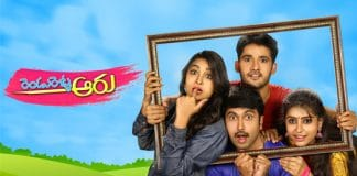 Rendu Rellu Aaru Daily Serial