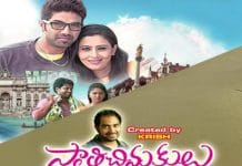 Swathi Chinukulu Daily serial