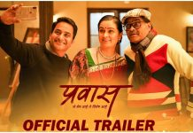 Prawaas Full Movie Download