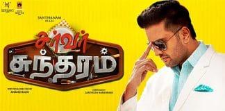 Server Sundaram Full Movie Download