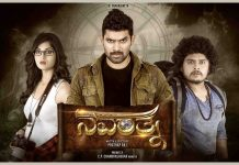 Navarathna Full Movie Download
